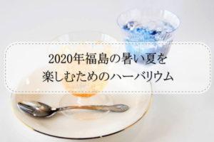 2020年福島の暑い夏を楽しむためのハーバリウム