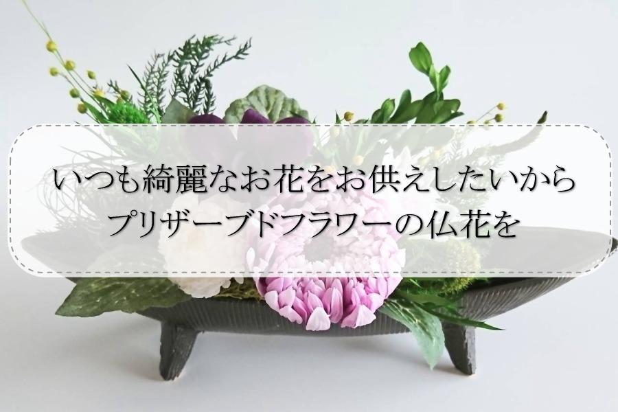 いつも綺麗なお花をお供えしたいからプリザーブドフラワーの仏花を