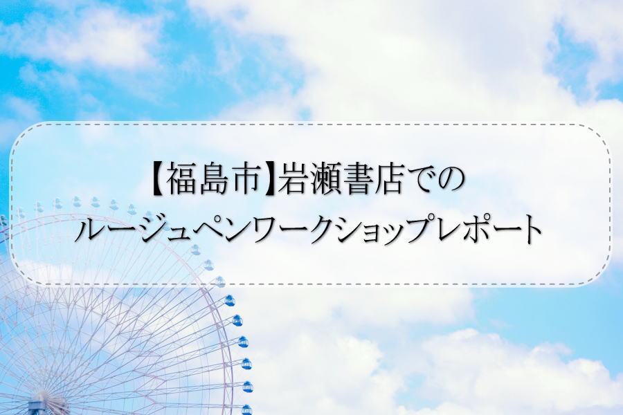 【福島市】岩瀬書店でのルージュペンワークショップレポート