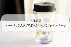 7月限定ハーバリウムクリアボトルレッスンキャンペーン【福島市】