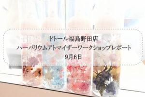 ドトール福島野田店ハーバリウムアトマイザーワークショップレポート