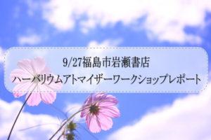 9/27福島市岩瀬書店ハーバリウムアトマイザーワークショップレポート