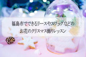 福島市でできるリースやスワッグなどのお花のクリスマス飾りレッスン