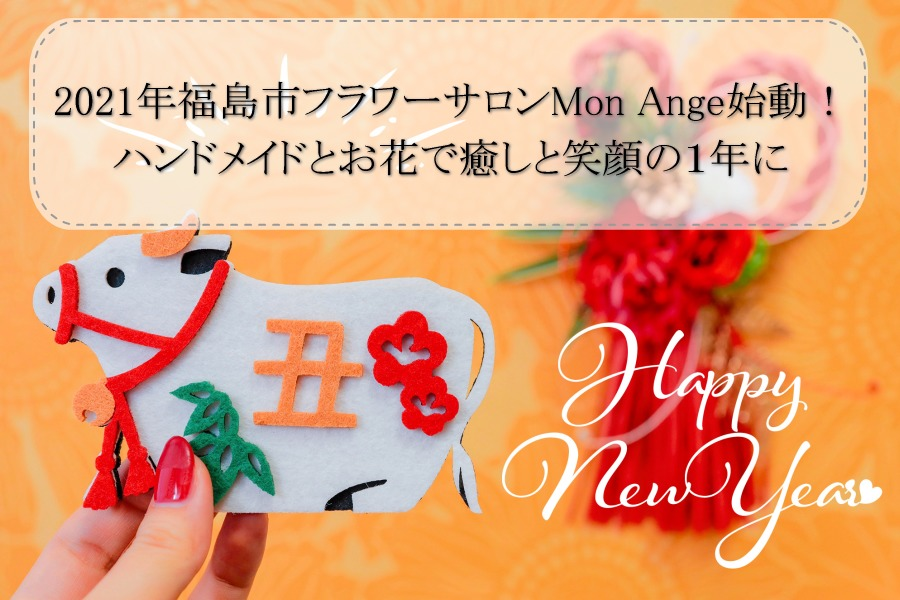2021年福島市フラワーサロンMon Ange始動!ハンドメイドとお花で癒しと笑顔の1年に