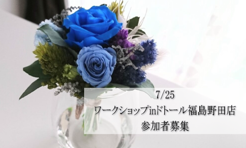 7/25ワークショップinドトール福島野田店参加者募集