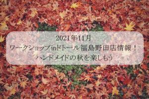 2021年11月ワークショップinドトール福島野田店情報!ハンドメイドの秋を楽しもう